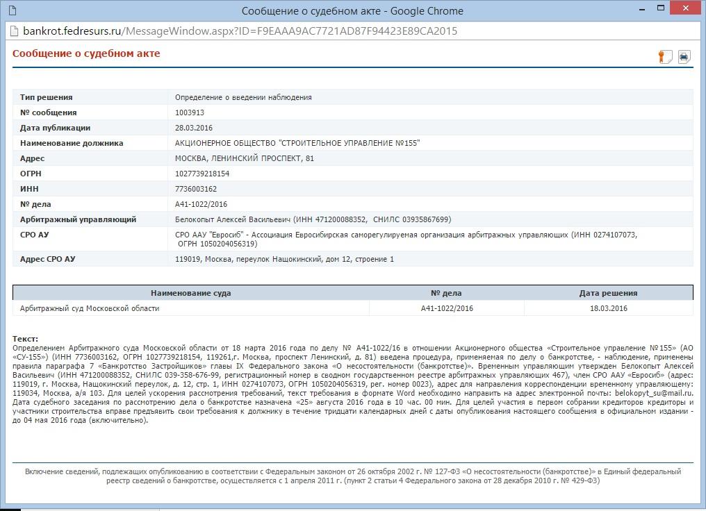 Публикация о введении наблюдения в отношении Акционерного общества Строительное управление N155