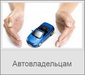 Автовладельцам